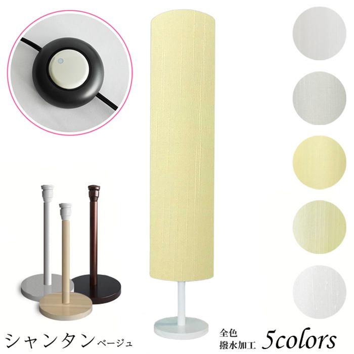 照明 間接照明 おしゃれ テーブルランプ フロアライト 北欧 木 リビング 模様替え スタンドライト LED 木製 ランプ シャンタン織 口径E26 srf4370