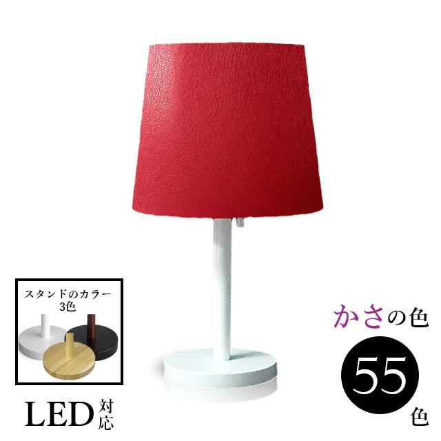 照明 間接照明 リビング おしゃれ かわいい テーブルランプ ランプ 北欧 ベッドサイド スタンドライト LED 木製 かわいい ランプ 赤ちゃん 授乳 レザー 布 口径E26 srs3330