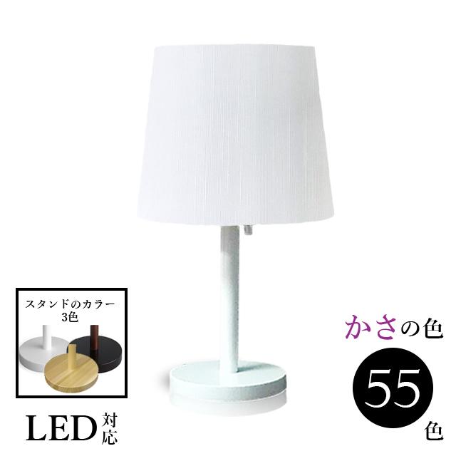 照明 間接照明 リビング おしゃれ かわいい テーブルランプ ランプ 北欧 ベッドサイド スタンドライト LED 木製 かわいい ランプ 赤ちゃん 授乳 シャンタン 布 口径E26 srs3330