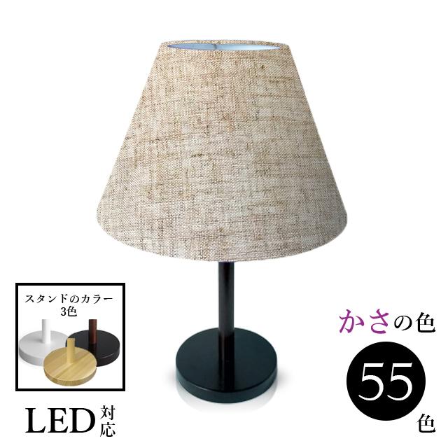 照明 間接照明 おしゃれ テーブルかわいい ランプ 北欧 ベッドサイド スタンドライト LED 木製 かわいい ランプ 赤ちゃん 授乳 綿麻 口径E26 srs3330_3