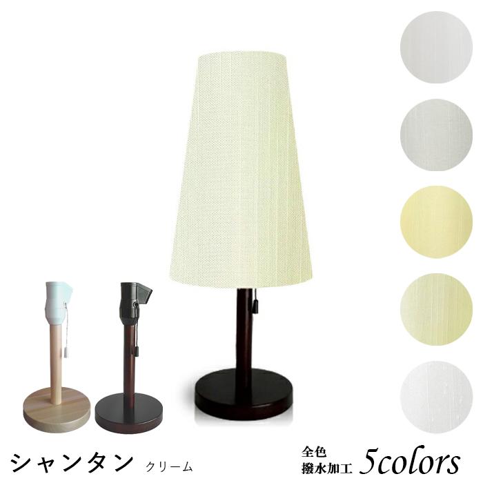 照明 間接照明 おしゃれ テーブルかわいい ランプ 北欧 ベッドサイド スタンドライト LED 木製 かわいい ランプ 赤ちゃん 授乳 シャンタン織 口径E26 srs2260_3
