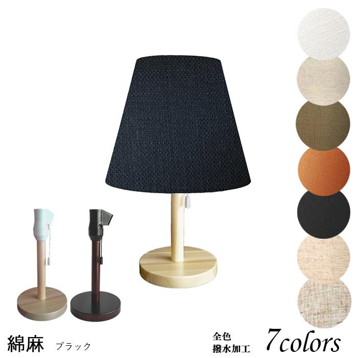 照明 間接照明 おしゃれ テーブルかわいい ランプ 北欧 ベッドサイド スタンドライト LED 木製 かわいい ランプ 赤ちゃん 授乳 綿麻混紡 口径E26 srs2260