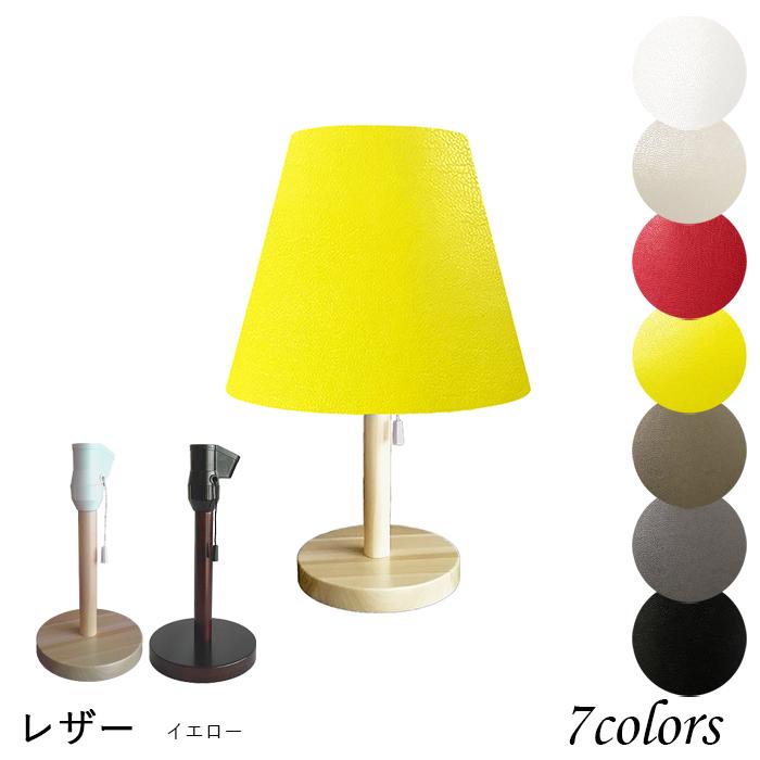 照明 間接照明 おしゃれ テーブルかわいい ランプ 北欧 ベッドサイド スタンドライト LED 木製 かわいい ランプ 赤ちゃん 授乳 PUレザー 口径E26 srs2260