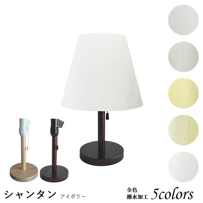 照明 間接照明 おしゃれ テーブルかわいい ランプ 北欧 ベッドサイド スタンドライト LED 木製 かわいい ランプ 赤ちゃん 授乳 シャンタン織 口径E26 srs2260