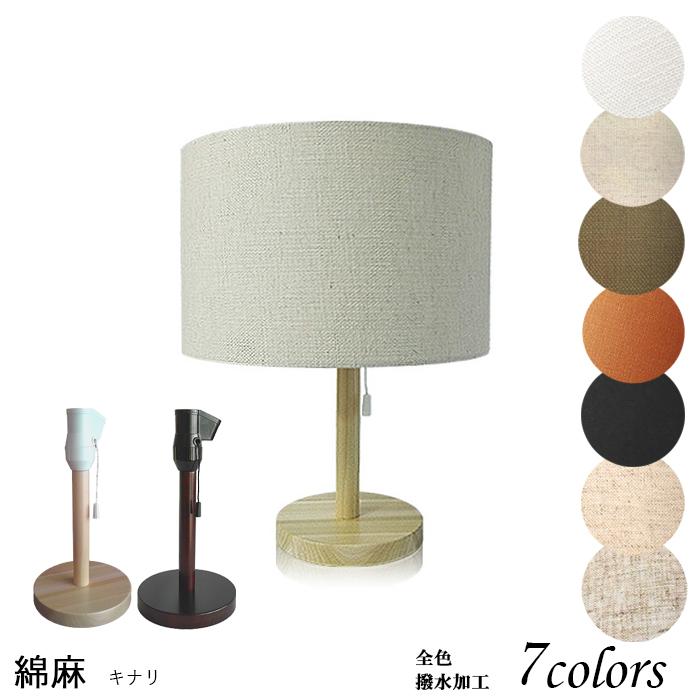 照明 間接照明 おしゃれ かわいい テーブルランプ ランプ 北欧 ベッドサイド スタンドライト LED 木製 かわいい ランプ 赤ちゃん 授乳 綿麻混紡 口径E26 srs2260_2