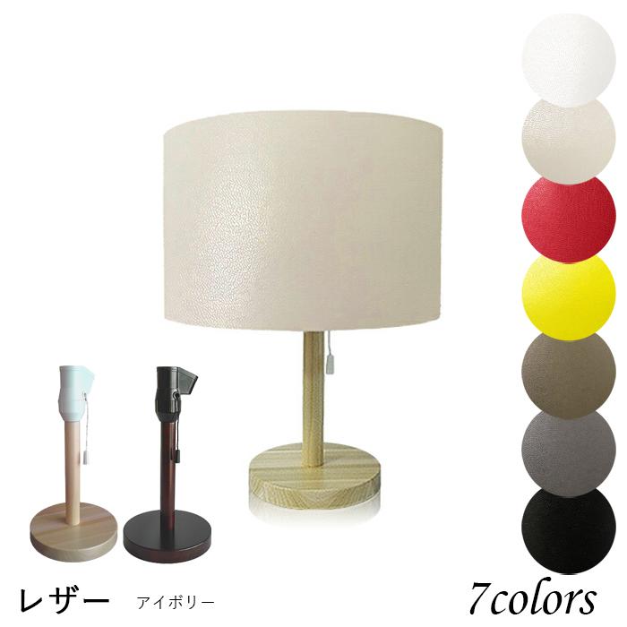 照明 間接照明 おしゃれ かわいい テーブルランプ ランプ 北欧 ベッドサイド スタンドライト LED 木製 かわいい ランプ 赤ちゃん 授乳 PUレザー 口径E26 srs2260_2