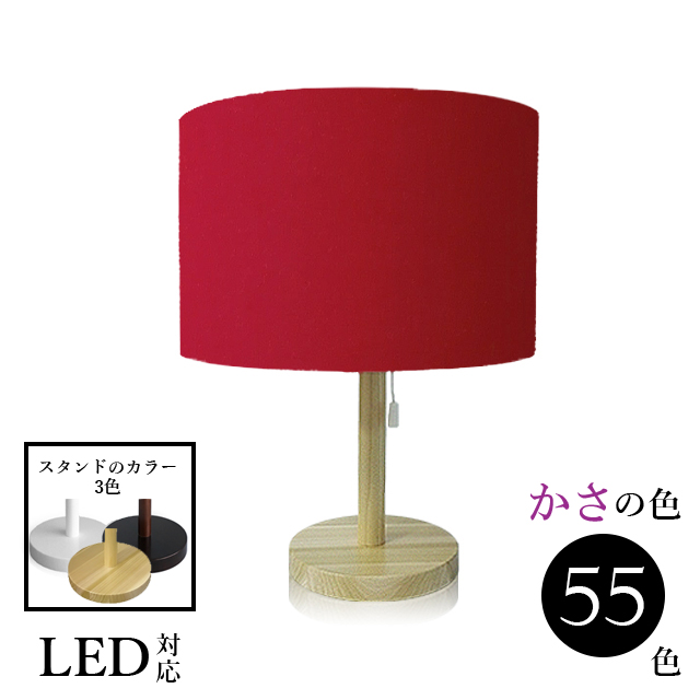 照明 間接照明 おしゃれ かわいい テーブルランプ ランプ 北欧 ベッドサイド スタンドライト LED 木製 かわいい ランプ 赤ちゃん 授乳 綿布 口径E26 srs2260_2