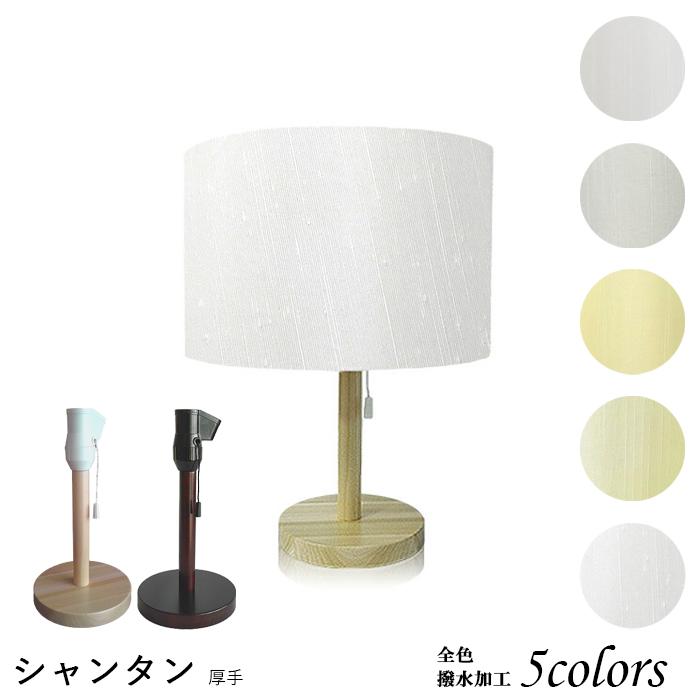 照明 間接照明 おしゃれ かわいい テーブルランプ ランプ 北欧 ベッドサイド スタンドライト LED 木製 かわいい ランプ 赤ちゃん 授乳 シャンタン織 口径E26 srs2260_2