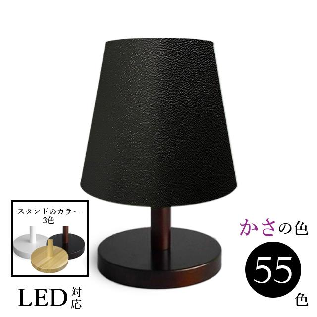 照明 間接照明 おしゃれ テーブルかわいい ランプ 北欧 ベッドサイド スタンドライト LED 木製 かわいい ランプ レザー 口径E26 srs1150-le