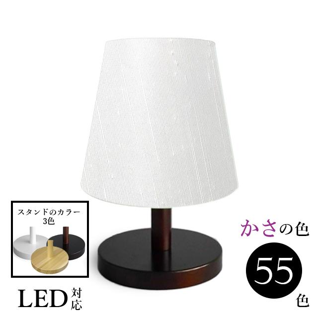 照明 間接照明 おしゃれ テーブルかわいい ランプ 北欧 ベッドサイド スタンドライト LED 木製 かわいい ランプ シャンタン織 口径E26 srs1150-sh