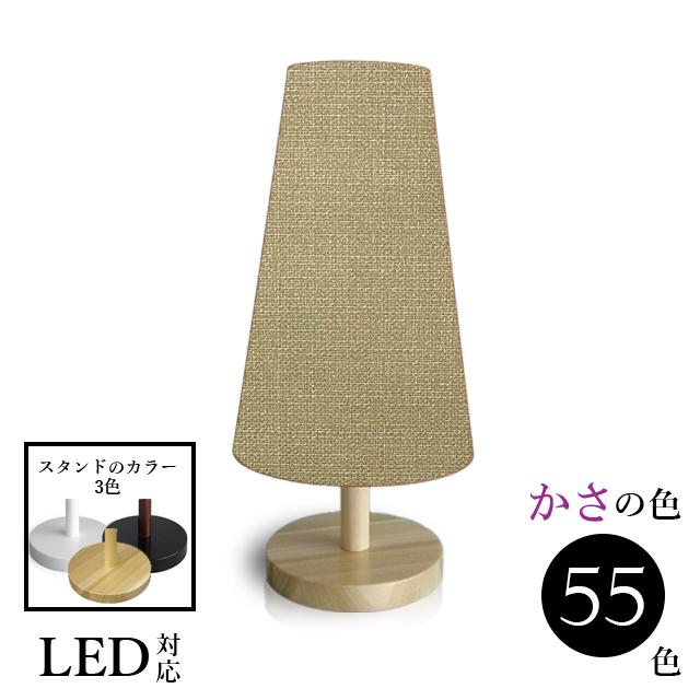 照明 間接照明 おしゃれ テーブルかわいい ランプ 北欧 ベッドサイド スタンドライト LED 木製 かわいい ランプ 綿麻混紡 口径E26 srs1150_2