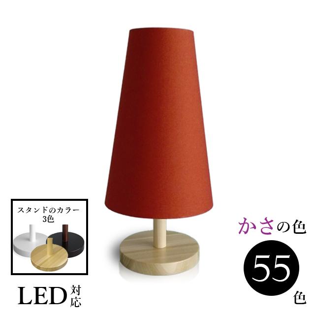 照明 間接照明 おしゃれ テーブルかわいい ランプ 北欧 ベッドサイド スタンドライト LED 木製 かわいい ランプ 綿布 口径E26 srs1150_2