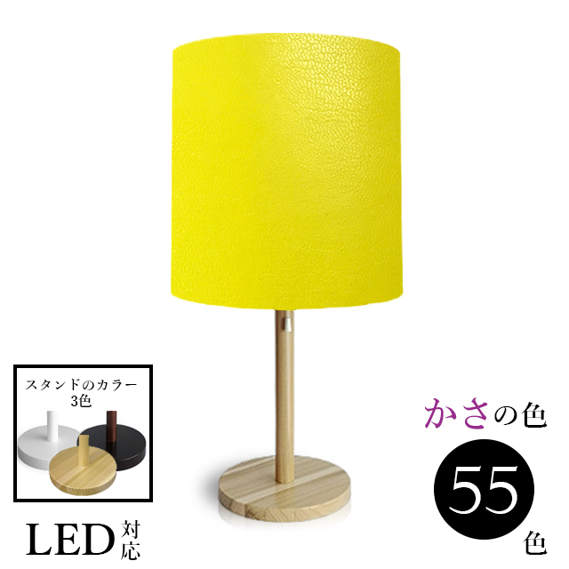 おしゃれ 北欧 照明 リビング かわいい テーブルランプ ランプ ベッドサイド フロアランプ 間接照明 寝室 スタンドライト LED 木製 かわいい ランプ PUレザー 口径E26 srs4400