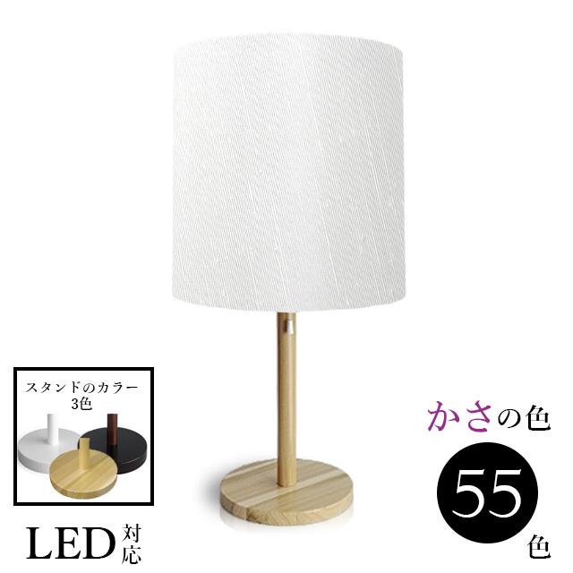 おしゃれ 北欧 照明 リビング かわいい テーブルランプ ランプ ベッドサイド フロアランプ 間接照明 寝室 スタンドライト LED 木製 かわいい ランプ シャンタン織 口径E26 srs4400