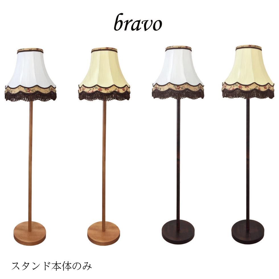 【新商品bravo本体】 おしゃれでシンプルな木製のフロアライト LED対応 お部屋の雰囲気をがらりと変える 海外風インテリアにおすすめ 新築祝い 引越し祝い ご自宅のリビングやダイニングに置いて、おしゃれなインテリアでリラックス