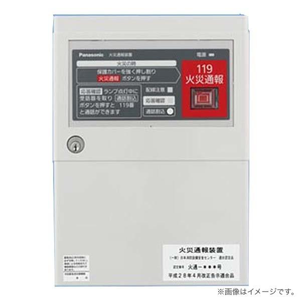 BGF1181 パナソニック 火災通報装置 応答確認ランプ付 音声ROMパック別