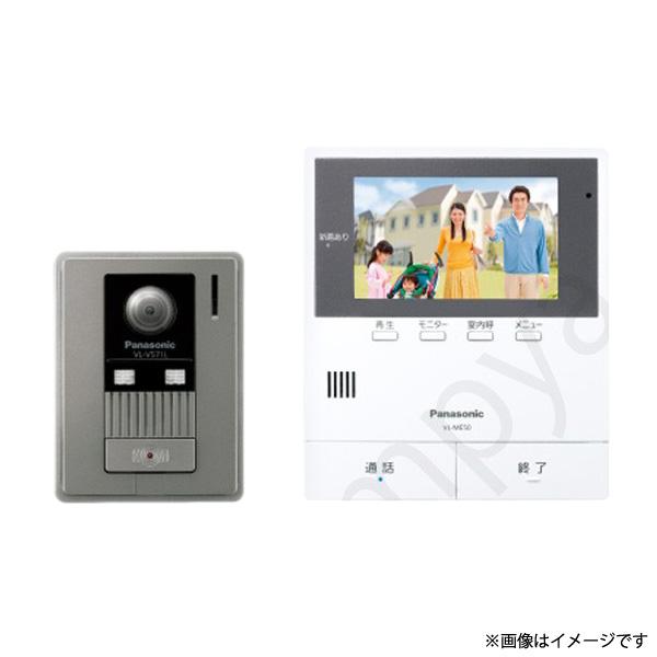 Panasonicのテレビドアホン VLSE50KF(VL-SE50KF)テレビドアホン インターホン パナソニック