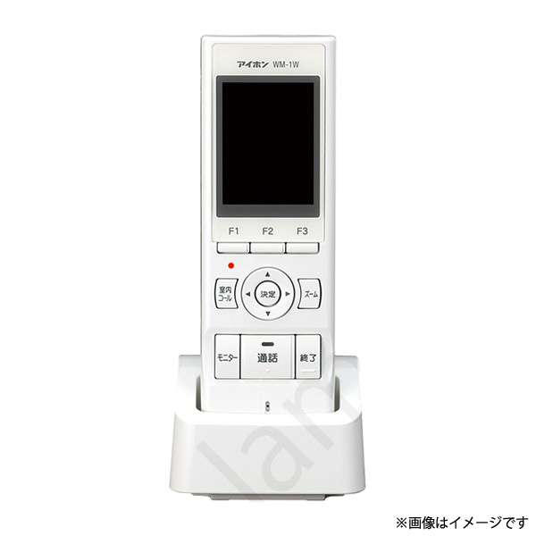 アイホンのテレビドアホン テレビドアホン インターホン ワイヤレス子機 WM1W(WM-1W)アイホン