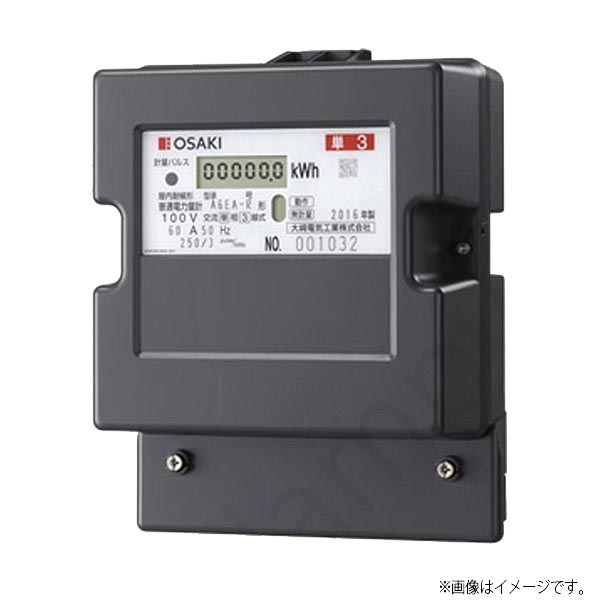 大崎電気工業 A7EA-R 100V 120A 60Hz 西日本 三相3線式 A7EA-R100V120A60Hz 電子式電力量計(検定付)