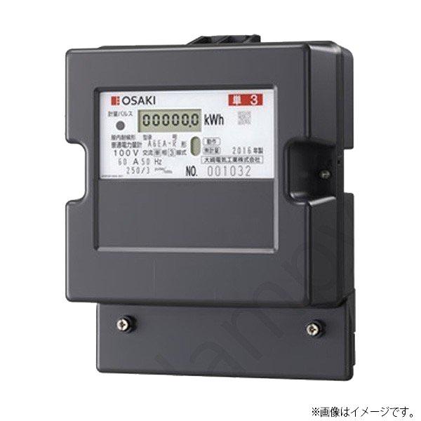大崎電気工業 A7EA-R 100V 60A 50Hz 東日本 三相3線式 A7EA-R100V60A50Hz 電子式電力量計(検定付)
