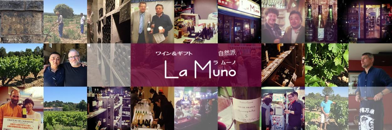 自然派ワイン La Muno:おいしい自然派ワインをお届けしています。