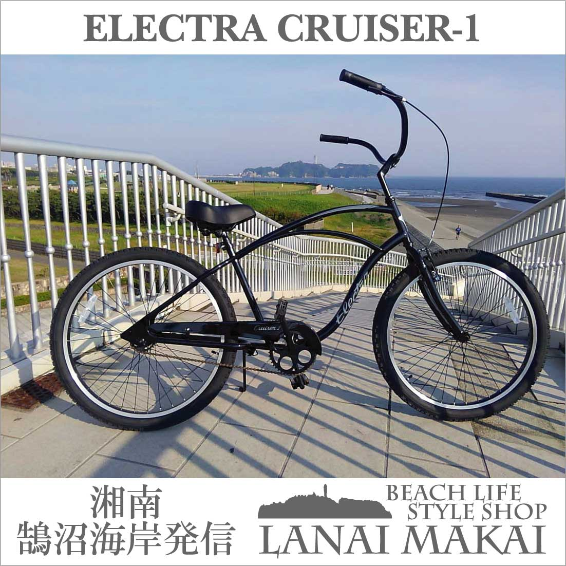 "【MODEL】エレクトラ ""ELECTRA CRUISER-1 BLK""""湘南鵠沼海岸発信""《ELECTR BEACH CRUISER ""ELECTRA CRUISER-1 BLK""》ビーチクルーザー 26インチ 自転車 メンズ レディース"