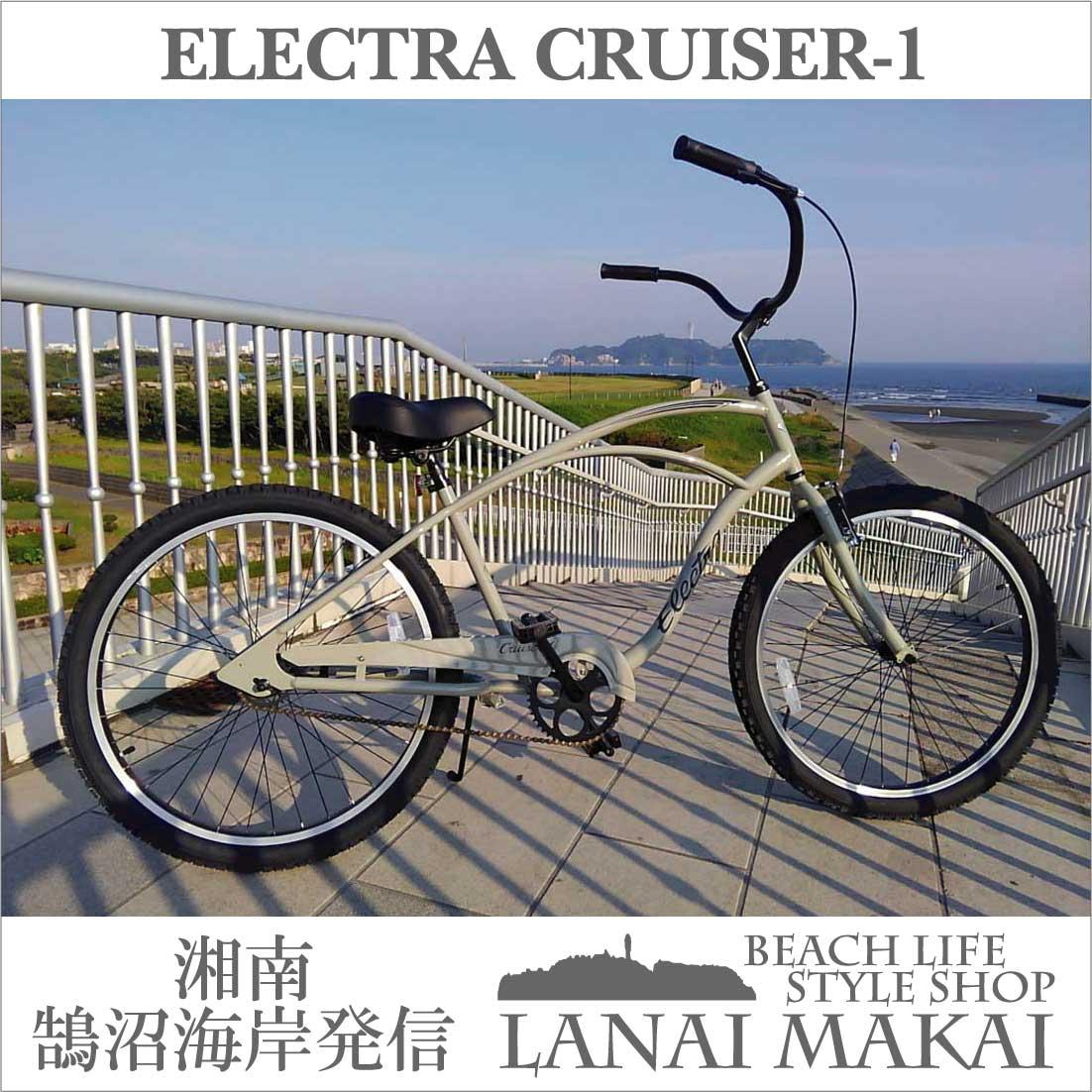 """【MODEL】エレクトラ """"ELECTRA CRUISER-1 PUTTY""""""""湘南鵠沼海岸発信""""《ELECTRA CRUISER-1 PUTTY""""》ビーチクルーザー 26インチ 自転車 メンズ レディース"""