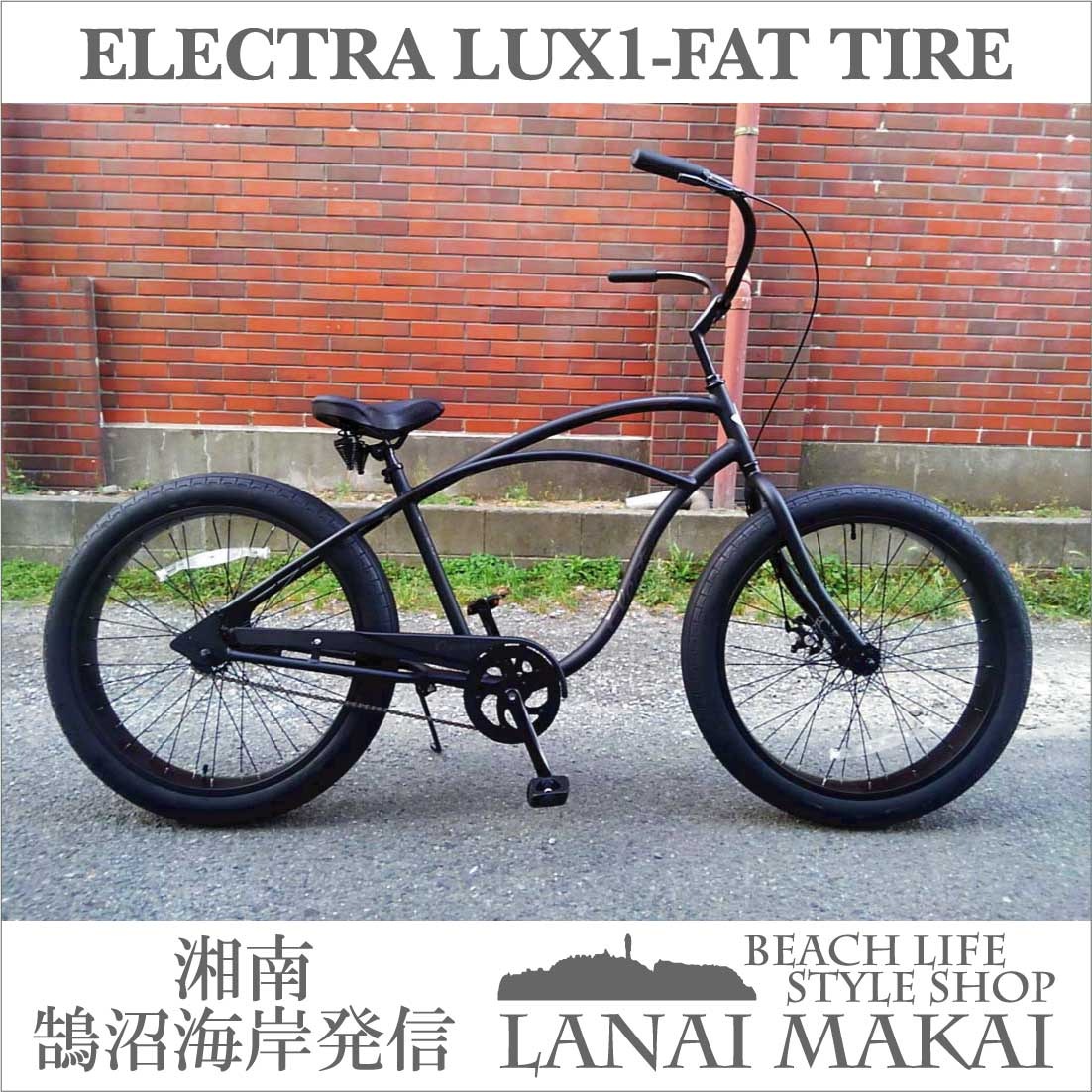 "【MODEL】エレクトラ ""LUX1 FAT-TIRE""""湘南鵠沼海岸発信""《ELECTR BEACH CRUISER ""LUX1 FAT TIRE""》ビーチクルーザー 26インチ 自転車 ファットバイク"