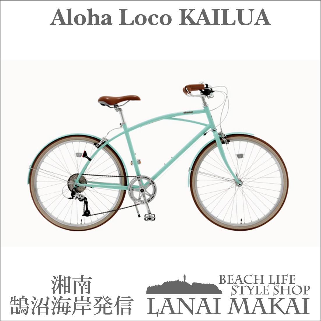 "【Aloha Loco Kailua】アロハロコ カイルア""26インチカジュアルバイク8段変速""COL:パステルグリーン湘南鵠沼海岸発信ビーチクルーザー クロスバイク"