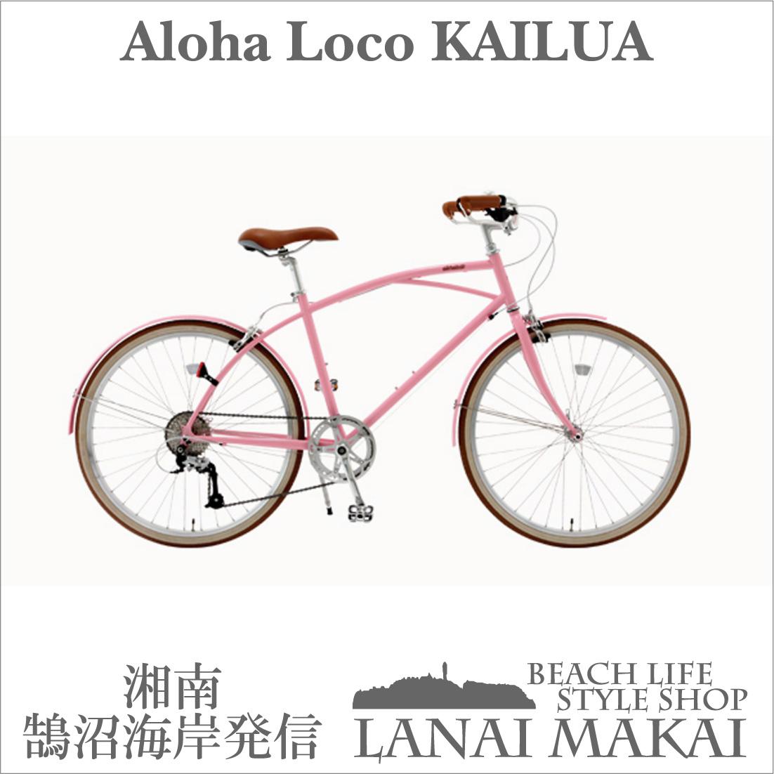 """【Aloha Loco Kailua】アロハロコ カイルア""""26インチカジュアルバイク8段変速""""COL:パステルピンク湘南鵠沼海岸発信ビーチクルーザー クロスバイク"""