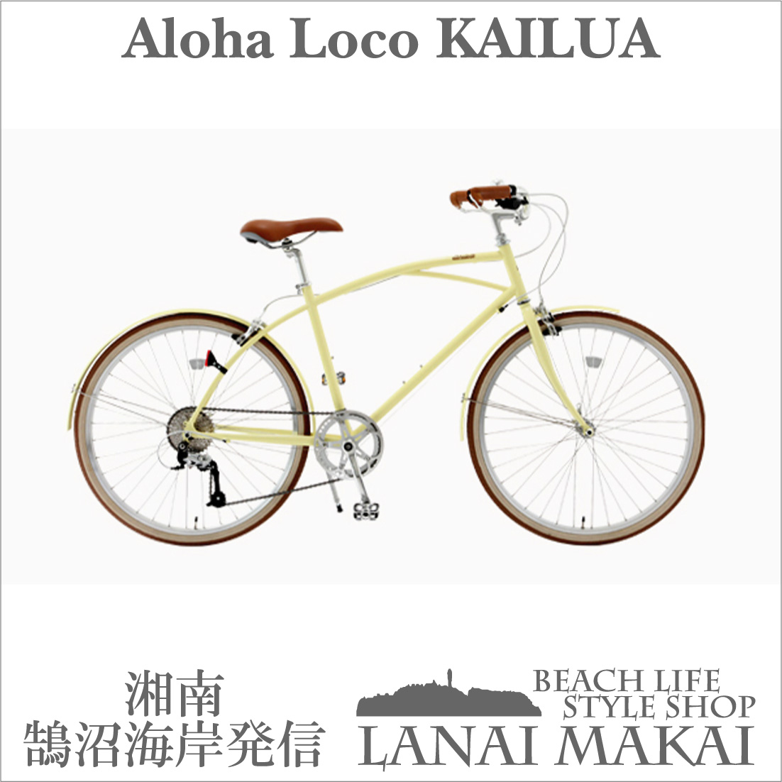 "【Aloha Loco Kailua】アロハロコ カイルア""26インチカジュアルバイク8段変速""COL:パステルイエロー湘南鵠沼海岸発信ビーチクルーザー クロスバイク"