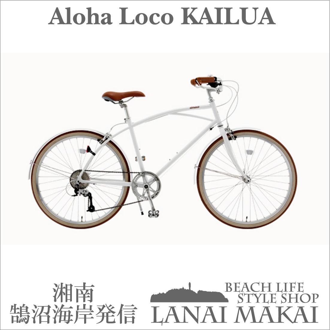 """【Aloha Loco Kailua】アロハロコ カイルア""""26インチカジュアルバイク8段変速""""COL:ホワイト湘南鵠沼海岸発信ビーチクルーザー クロスバイク"""