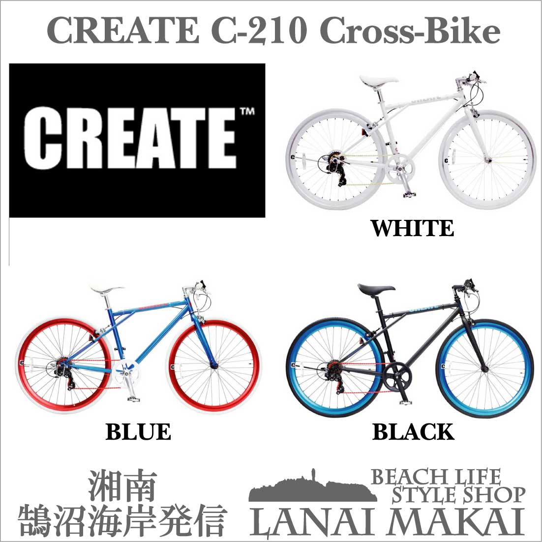 "【CREATE BIKES C-210 CROSS-BIKE】外装6段変速 クロスバイク""湘南鵠沼海岸発信""自転車 ロードバイク メンズ レディース 700C クリエイトバイク"