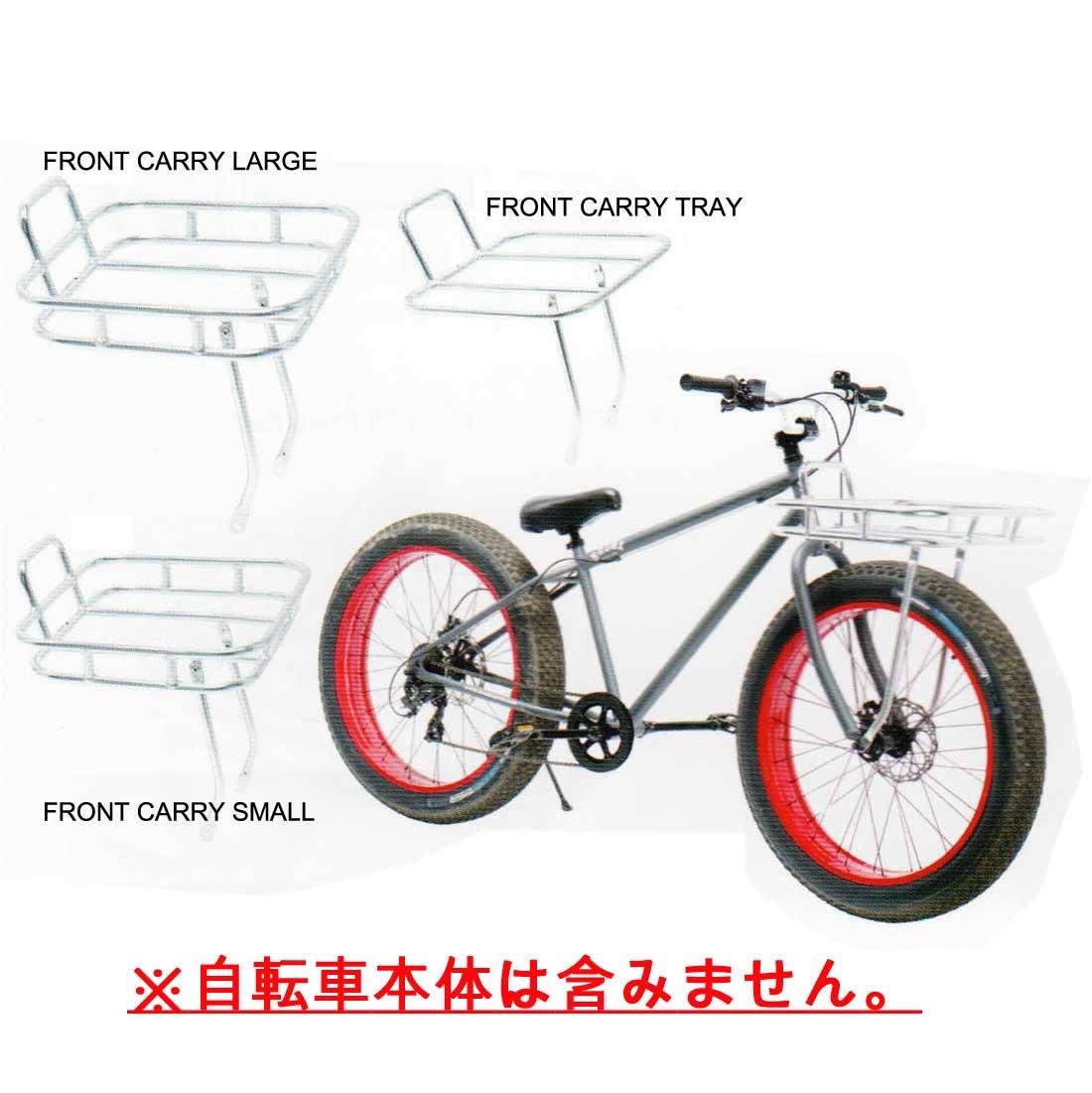 【自転車用 荷台】BRONX FRONT CAREER LARGE自転車 荷台 お洒落 軽量 ミニベロ ビーチクルーザー ファットバイク