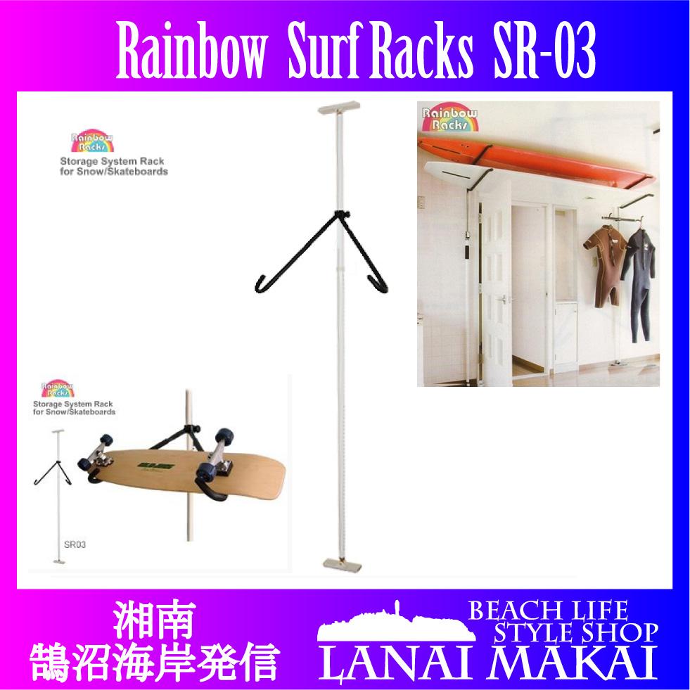【サーフラック】RAINBOW SURF RACKS SR-03