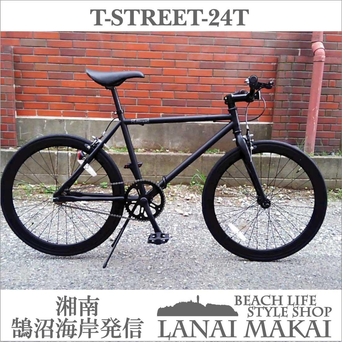 """【T-STREET 24inch】24インチ ストリートピストバイクCOLOR:マットブラック""""湘南鵠沼海岸発信""""自転車 ピストバイク メンズ レディース 24インチ レインボー T-STREET"""