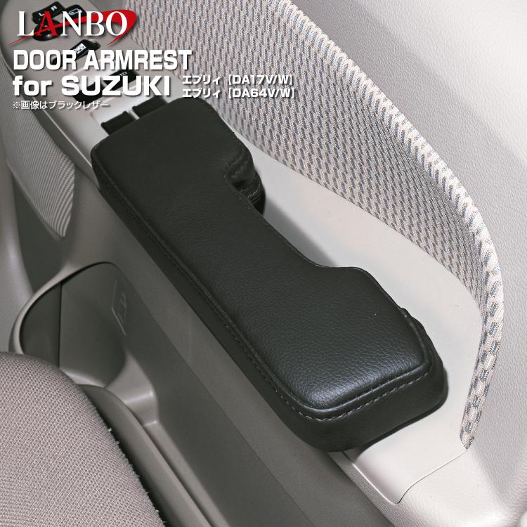LANBO ドアアームレスト スズキ エブリィ ワゴン バン DA17 DA64 インテリア マツダ スクラム 日産 NV100クリッパー 三菱 タウンボックス ミニキャブ 左右セット