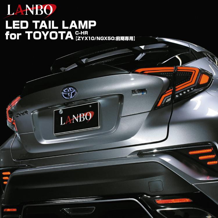 LANBO LEDテールランプ C-HR 前期型用 車種専用 ZYX10 NGX50 レンズカラー3色