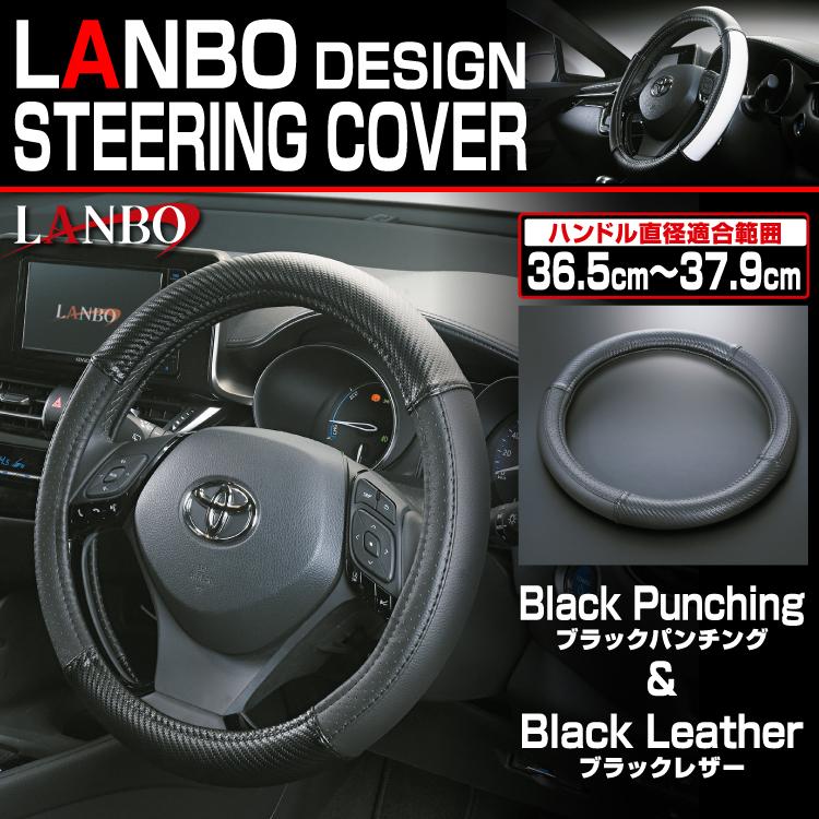 LANBOデザインステアリングカバーハンドルカバーブラックレザーパンチングレザーホワイトブラックレッドブルーイエロー36.5cm~37.9cmプリウスC−HRタントエブリィセレナN-box