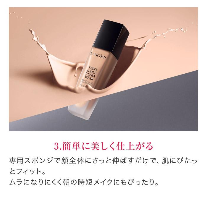 【公式】ウルトラファンデキット/ファンデーション/ランコムlancome正規品
