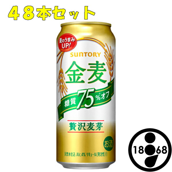 麦のうまみとすっきりとした後味の糖質75%オフ サントリー 金麦 糖質75%off 500ml缶 48本