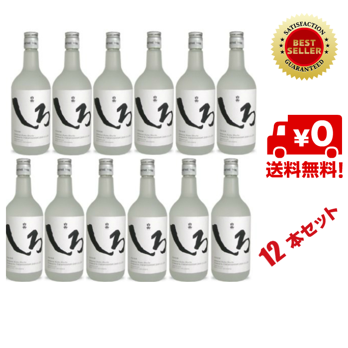 高橋酒造 白岳しろ 25度 720ml瓶 1ケース(12本入り) 送料無料 業務用 北海道・東北は送料無料対象外(別途540円貰い受けます) 【あす楽対応】【ラッキーシール】