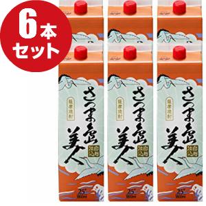 さつま島美人 1.8Lパック 6本 アルコール25% 【あす楽対応】【ラッキーシール】