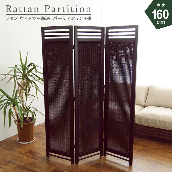 籐家具 : アジアンラタン 籐ウィッカー3連スクリーン SW07AT CT17