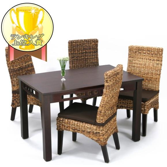 アジアン家具 ウォーターヒヤシンス バナナリーフ アバカ ラタン ダイニングテーブル 5点セット アジアン バリ リゾート T37A4044 (T370AT+C404AT×4)