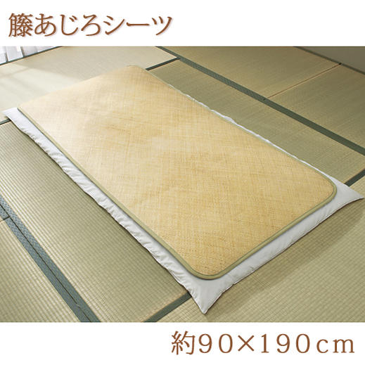 【あす楽】籐あじろシーツ 網代ひんやり冷涼シーツ空気清浄 冷却パッド 90×190cm 6NZ99S