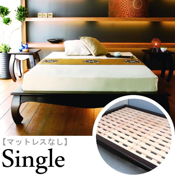 アジアンリゾート ベッドシングル マットレスなし すのこ シングルベッド B600AT アジアン
