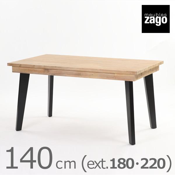 ダイニングテーブル ZAGO フィヨルド 伸張機能付 無垢 140cm幅