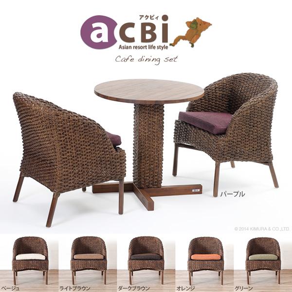 アジアン家具 ダイニングテーブル3点セット 2人用 チーク 無垢 木製 籐 ラタン @CBi acbi アクビィバリ ウォーターヒヤシンス ACTS79DK1ACC390XX2(ACTT70KA+ACTB19DK+ACC390DK2+ACU020XX2)