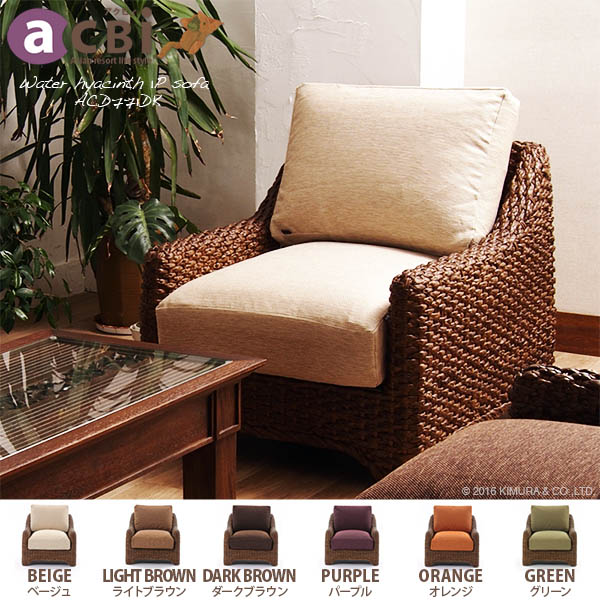 Asian Furniture Ethnic Water Hyacinth Sofa Couch Chair Completed 1 Person,  1 P Per Person For Rattan Wicker Natural Oriental @CBi C170 1DK